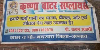 Krishna water supplier