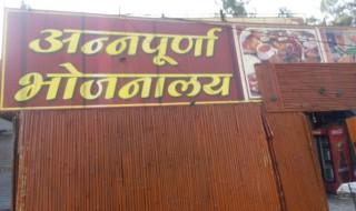 Annapurna Bhojnalaya
