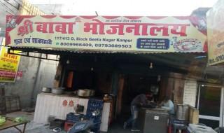 Sri baba bhojnalay