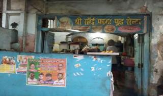 Sai Fast Food