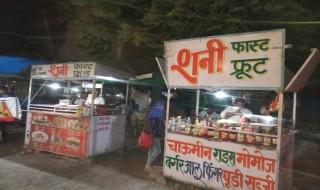 Shani Fast Food