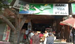 Ramu Tea Stall